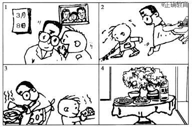 幼儿情景故事简笔画四格