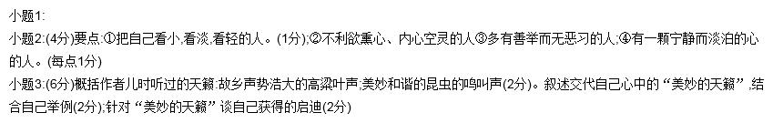 小提琴曲我爱你中国五线谱