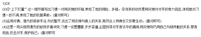 阅读下面的文字,完成(1)-(4)题.智斗[注](选段)(,,刁.