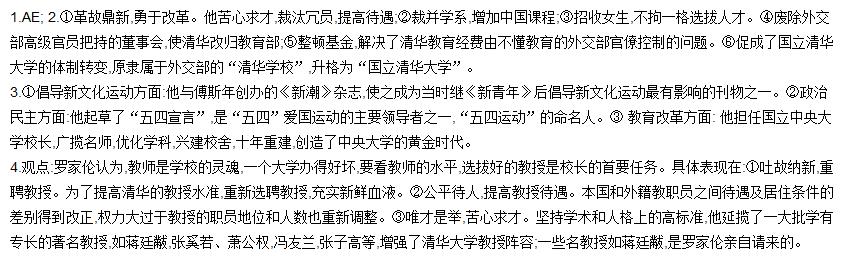 我的父亲罗家伦 父亲是浙江绍兴人,出生于江西南昌一.