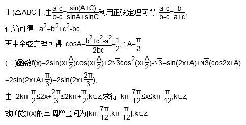 三角恒等变换,正弦定理