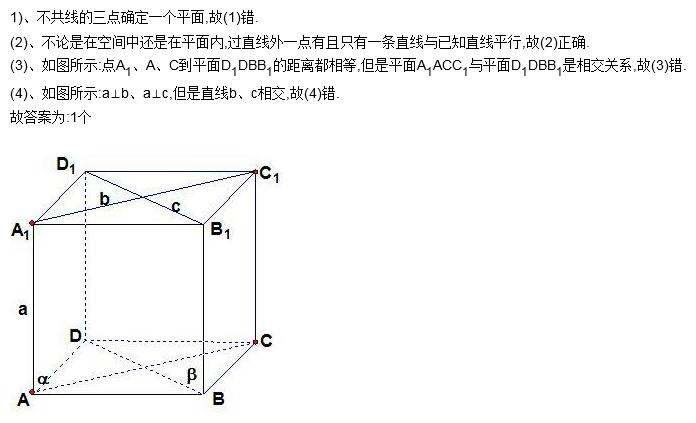 给出下列命题:(1)三点确定一个平面;(2)在空间中