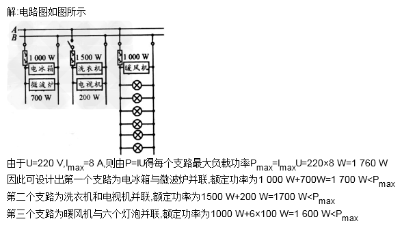 要求画出接线图,电器用后面指定的符号表示,例如功率为100 w的灯泡用