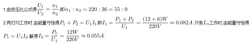 如图所示,变压器原线圈输入电压为220v,副线圈输出电压为 36 v,两只
