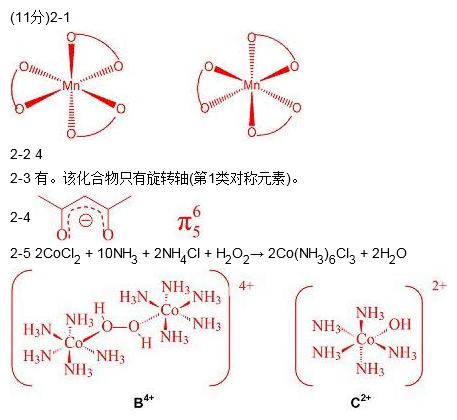 4戊二酮负离子的结构简式