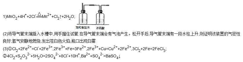 )是双原子分子,原子的最外层有七个电子,是典型的非金属元素,单质是强氧化剂。 氯气与金属反应: 2Na+Cl2NaCl(反应剧烈,产生大量白烟) 2Fe+3Cl(反应剧烈,产生大量棕褐色烟,溶于水成黄色溶液) Cu+Cl(反应剧烈,产生大量棕色的烟,溶于水成蓝色或绿色溶液)氯气能与绝大数金属都能发生反应,表明氯气是一种活泼的非金属单质。 与非金属的反应 H