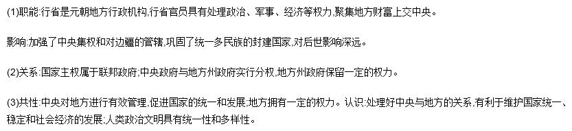 题号:4031741试题类型:材料题 知识点:元朝行省制度,1787年宪法的颁布