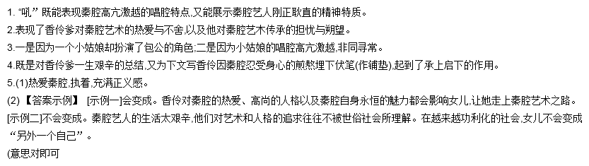 二胡秦腔曲谱网