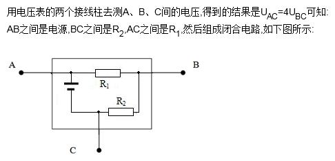 暗盒内是由电阻r1,r2和电源组成的电路,r1=3r2,用电压