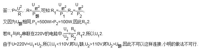 """小明的爸爸从日本带回两个电热水壶,规格分别为""""110v"""