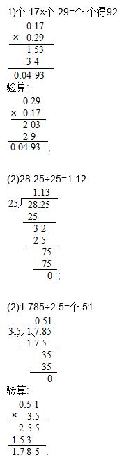 列竖式计算.(第①③题要验算)