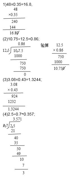 用竖式计算.(带*的用乘法验算)