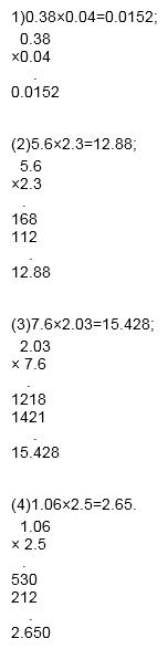 用竖式计算
