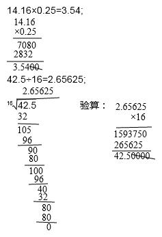 列竖式计算.(带※号题要用乘法验算)