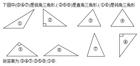 下图中( )是锐角三角形,( )是直角三角形,( )是钝角三角形.