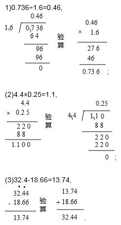 竖式计算并验算