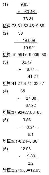 列竖式计算并验算