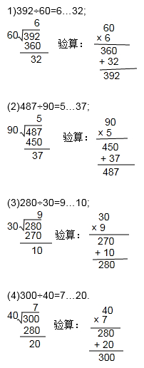 能结合具体情境和平均分的活动写出相应除法算式正确读出除法算式3
