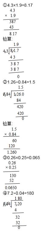 用竖式计算第①②题需要验算